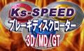 Ks-SPEEDブレーキローター
