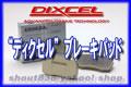 DIXCEL商品案内